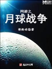 网游之月球战争
