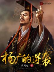 杨广的逆袭
